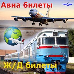 Авиа- и ж/д билеты Керчевского