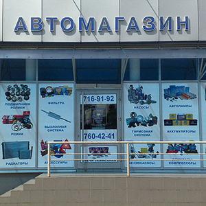 Автомагазины Керчевского