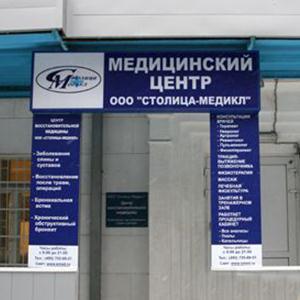 Медицинские центры Керчевского
