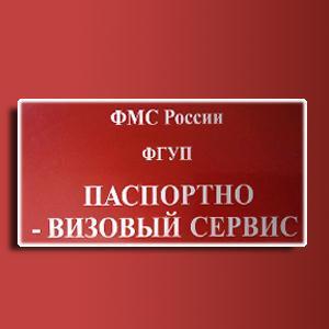 Паспортно-визовые службы Керчевского