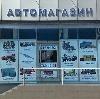 Автомагазины в Керчевском