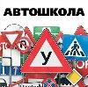 Автошколы в Керчевском