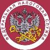 Налоговые инспекции, службы в Керчевском