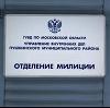 Отделения полиции в Керчевском