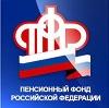 Пенсионные фонды в Керчевском