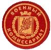 Военкоматы, комиссариаты в Керчевском