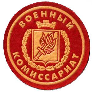 Военкоматы, комиссариаты Керчевского